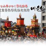 川越祭り2016年の開催日と日程は?駐車場やトイレの場所もチェック!