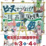 川越高校の文化祭でのウォーターボーイズとは?詳細や感想も!