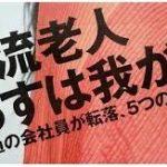 貧困老人(下流老人)が日本で増加する原因は?個人的に調べた!