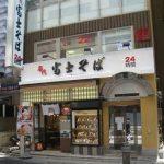 富士そば店舗限定メニューのブレーメンそばは元住吉以外であるのか!?
