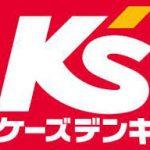 ケーズデンキ福袋2017中身ネタバレ?予約方法や発売日をチェック!