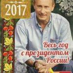 ウラジミール・プーチンカレンダー2017の値段は?ネットでも購入出来るか調査!