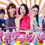 東京タラレバ娘(ドラマ)のメガネで三つ編み役の女優は誰?本名と彼氏を調査!