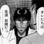 カイジの伊藤こう大がイケメンで誰かに似てる!?身長や体重と彼女を調査!